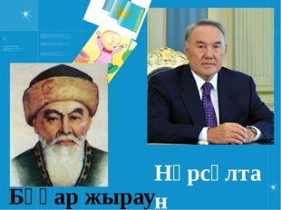Шара К Күляш Ш