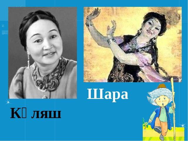Әлия М Мәншүк Ә