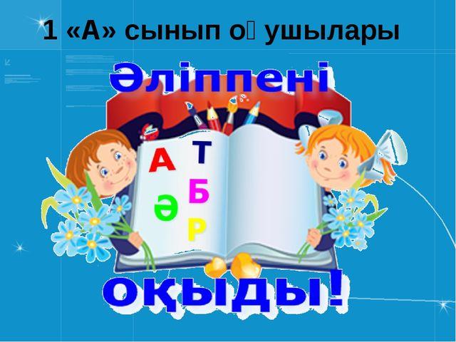 Г А Ә В Д Ғ Ж Б Әліппеден басталған Даналықтың данасы!