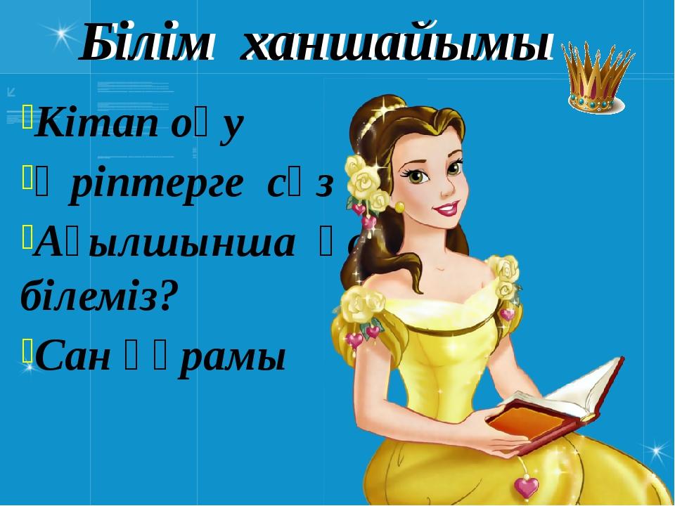 Әріптерге сөз ойла А, С, Қ, Ө, О