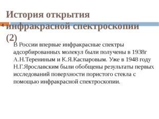 История открытия инфракрасной спектроскопии (2) В России впервые инфракрасные