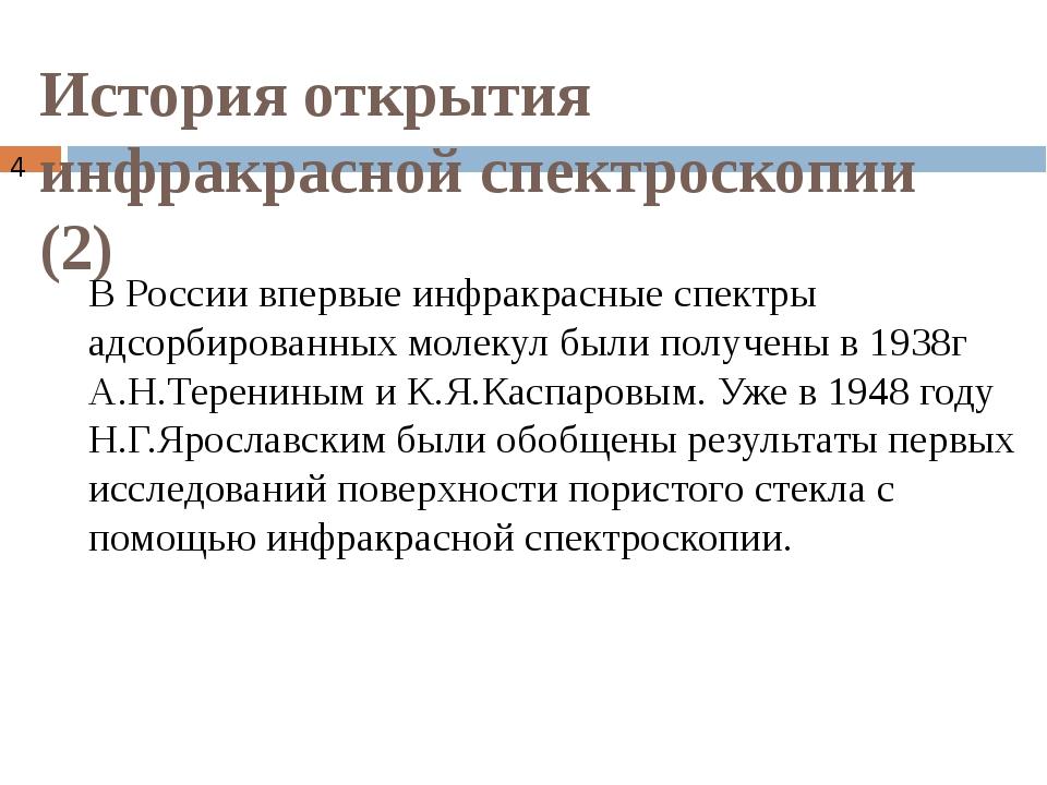 История открытия инфракрасной спектроскопии (2) В России впервые инфракрасные...