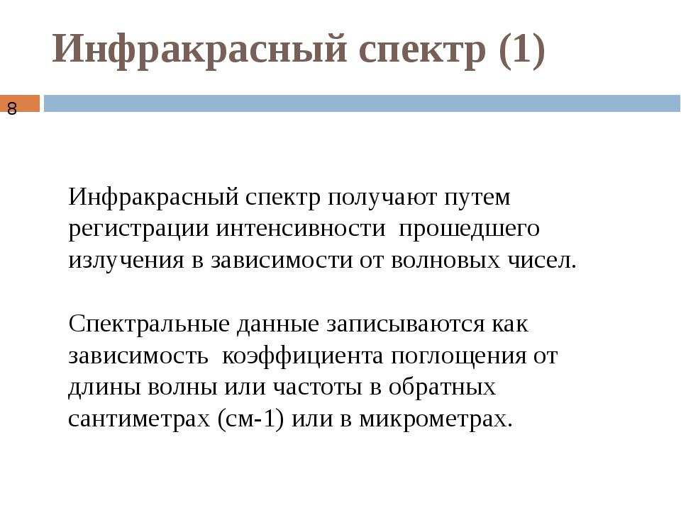 Инфракрасный спектр (1) Инфракрасный спектр получают путем регистрации интенс...