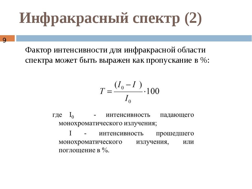 Инфракрасный спектр (2) Фактор интенсивности для инфракрасной области спектра...