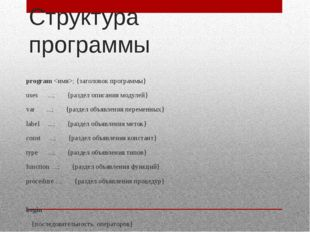 Структура программы program ; {заголовок программы} uses ...; {раздел описани