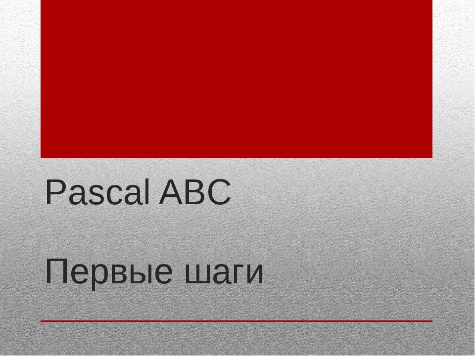 Pascal ABC Первые шаги