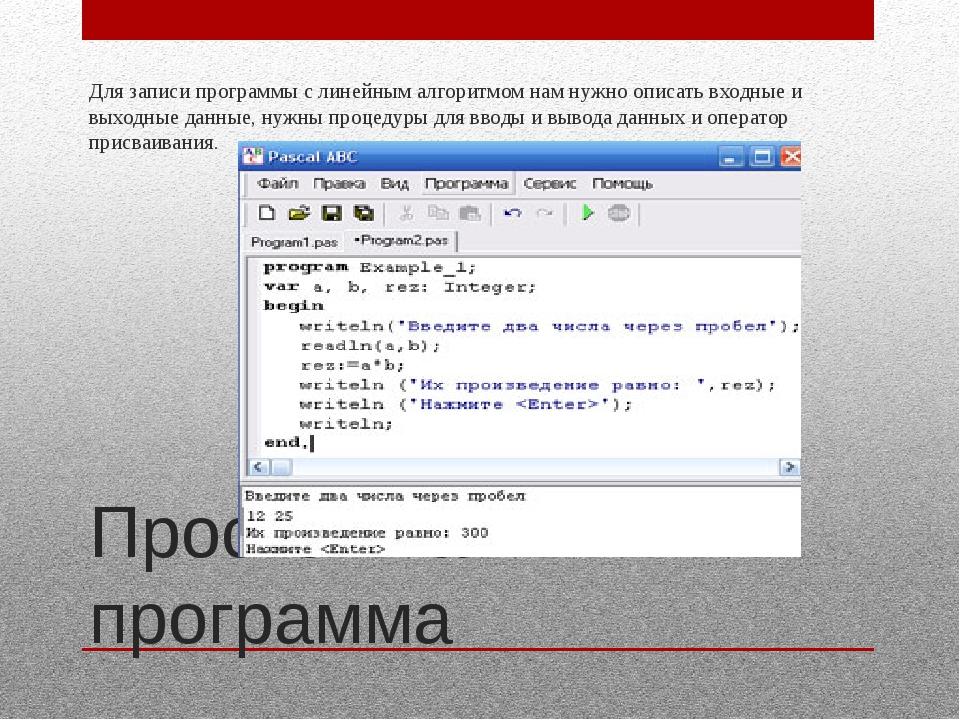 Простейшая программа Для записи программы с линейным алгоритмом нам нужно опи...