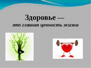 Здоровье — это главная ценность жизни