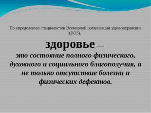 По определению специалистов Всемирной организации здравоохранения (ВОЗ), здо