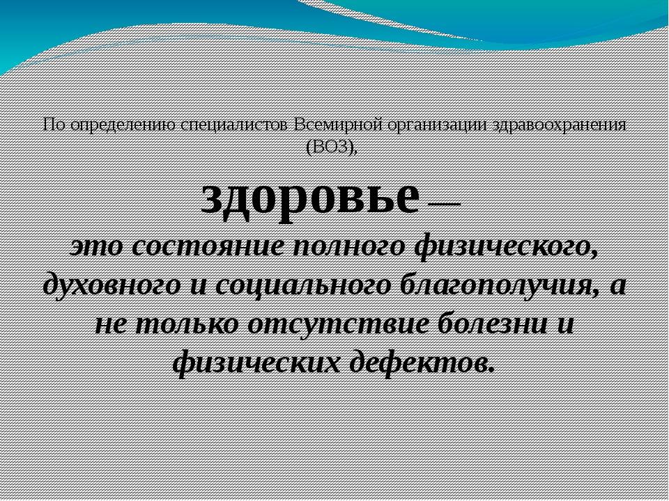 По определению специалистов Всемирной организации здравоохранения (ВОЗ), здо...