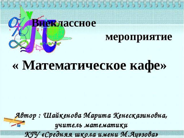 Автор : Шайкенова Марита Кенесказиновна, учитель математики КГУ «Средняя шко...
