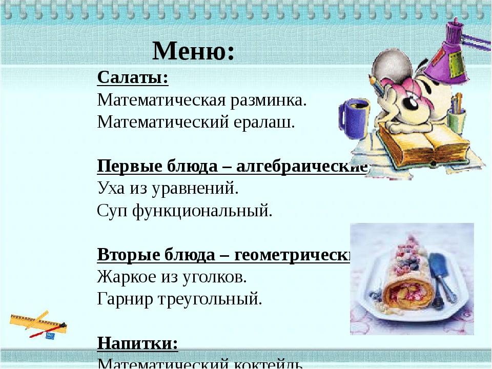 Меню: Салаты: Математическая разминка. Математический ералаш.  Первые блюда...