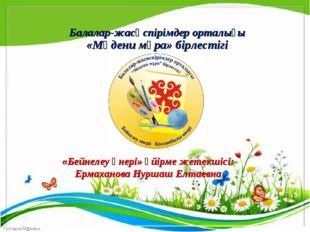 «Бейнелеу өнері» үйірме жетекшісі: Ермаханова Нуршаш Елтаевна «Мәдени мұра» б