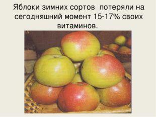 Яблоки зимних сортов потеряли на сегодняшний момент 15-17% своих витаминов.