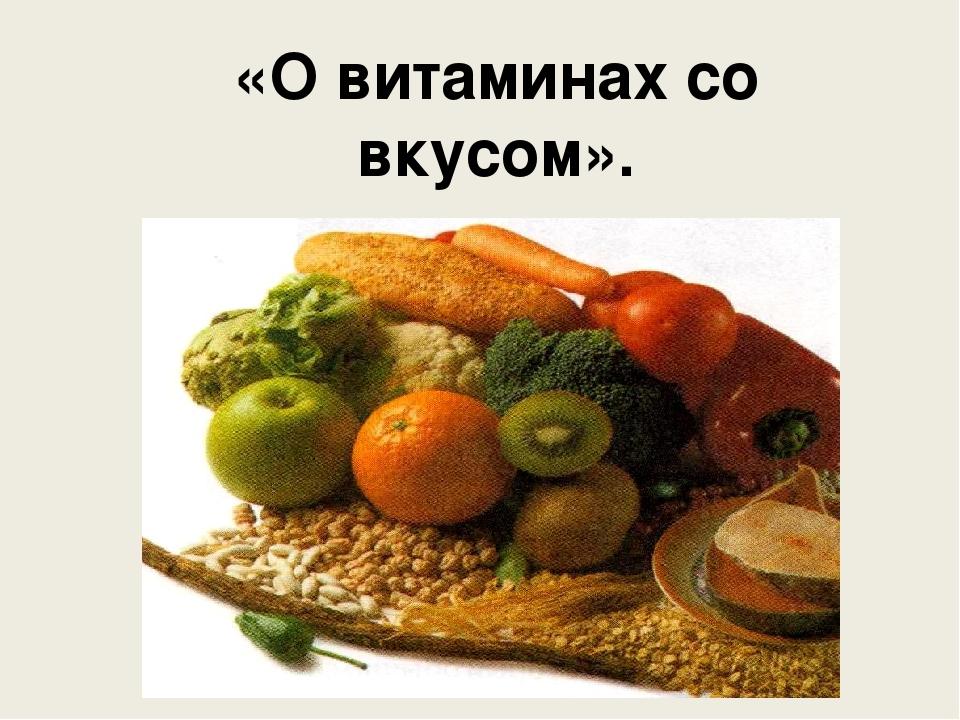 «О витаминах со вкусом».
