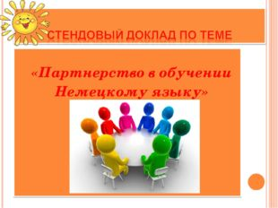 «Партнерство в обучении Немецкому языку»