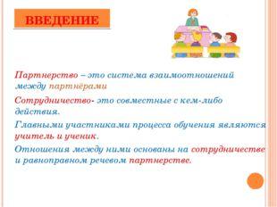 ВВЕДЕНИЕ Партнерство – это система взаимоотношений междупартнёрами Сотруднич