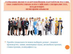 ГЕРМАНИЯ ЯВЛЯЕТСЯ КРУПНЕЙШИМ ПАРТНЁРОМ РОССИИ, ОНА ЗАИНТЕРЕСОВАНА В РОССИЙСКИ