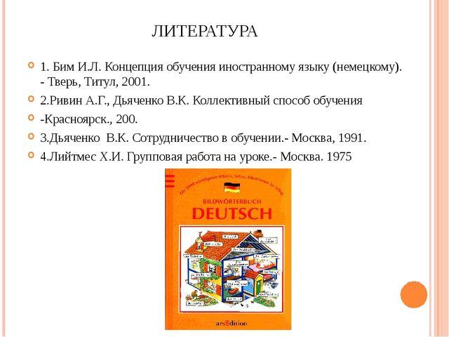 ЛИТЕРАТУРА 1. Бим И.Л. Концепция обучения иностранному языку (немецкому). - Т...