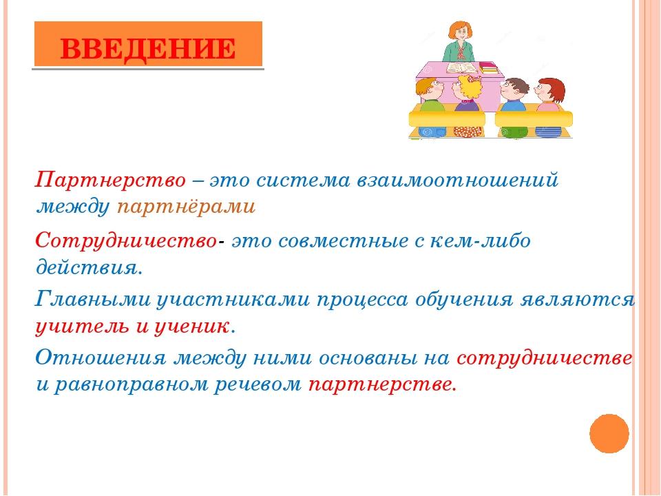 ВВЕДЕНИЕ Партнерство – это система взаимоотношений междупартнёрами Сотруднич...