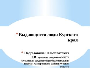 Подготовила: Ольховатских Т.В. -учитель географии МКОУ «Олымская средняя обще