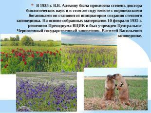 В 1935 г. В.В. Алехину была присвоена степень доктора биологических наук и в