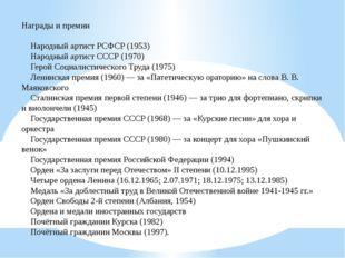 Награды и премии Народный артист РСФСР (1953) Народный артист СССР (1970) Гер