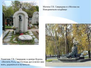 Памятник Г.В. Свиридову в центре Курска. «Воспеть Русь, где Господь дал и вел