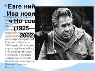 Евге́ний Ива́нович Но́сов (1925—2002) Евгений Носов родился 1 января в селе Т