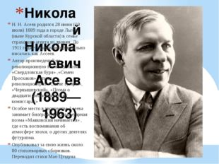 Никола́й Никола́евич Асе́ев (1889—1963) Н. Н. Асеев родился 28 июня (10 июля)