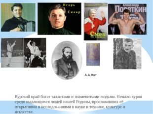 В.Ф.Гридин Курский край богат талантами и знаменитыми людьми. Немало курян с