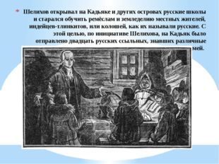 Шелихов открывал на Кадьяке и других островах русские школы и старался обучит