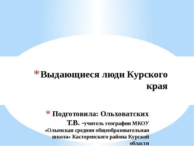 Подготовила: Ольховатских Т.В. -учитель географии МКОУ «Олымская средняя обще...