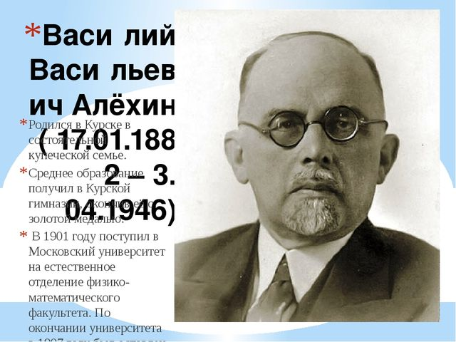 Васи́лий Васи́льевич Алёхин ( 17.01.1882 – 3. 04.1946) Родился в Курске в сос...