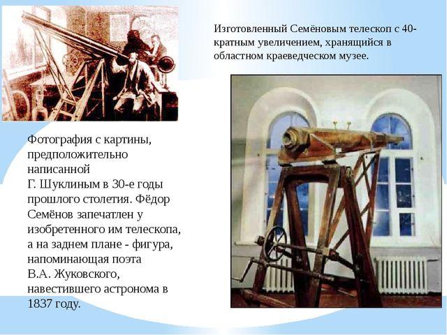 Изготовленный Семёновым телескоп с 40-кратным увеличением, хранящийся в облас...