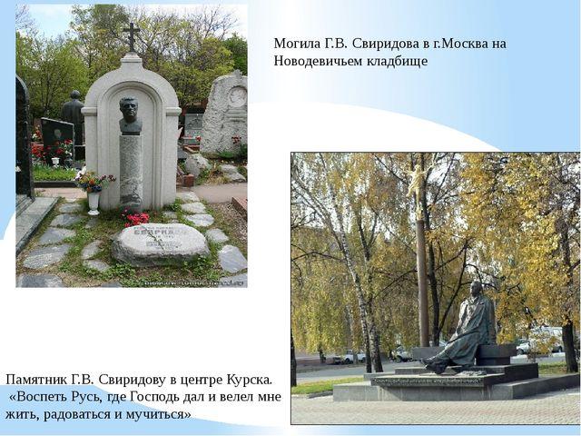 Памятник Г.В. Свиридову в центре Курска. «Воспеть Русь, где Господь дал и вел...