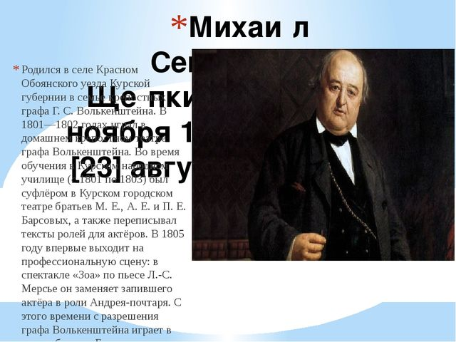 Михаи́л Семёнович Ще́пкин (6 [17] ноября 1788— 11 [23] августа 1863 Родился в...