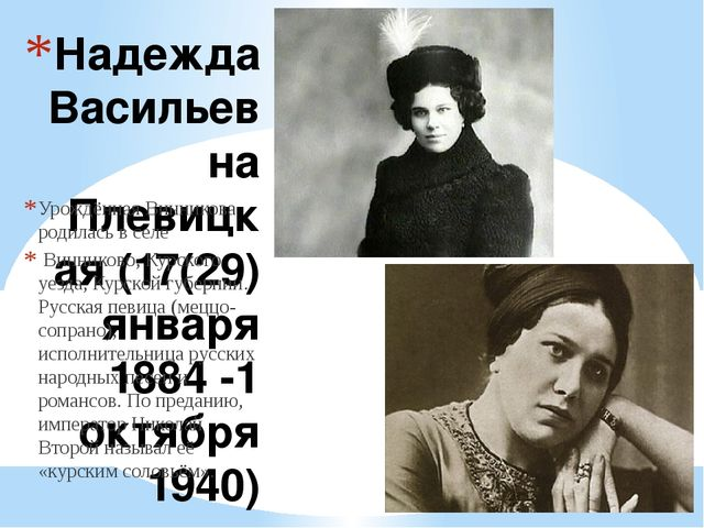 Надежда Васильевна Плевицкая (17(29) января 1884 -1 октября 1940) Урождённая...