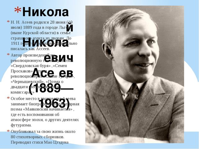 Никола́й Никола́евич Асе́ев (1889—1963) Н. Н. Асеев родился 28 июня (10 июля)...