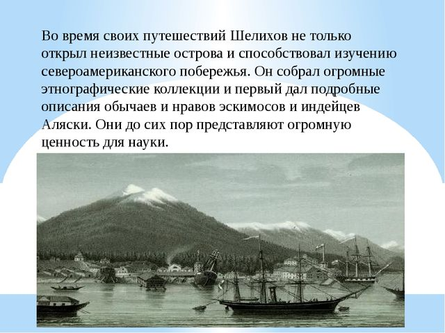 Во время своих путешествий Шелихов не только открыл неизвестные острова и спо...