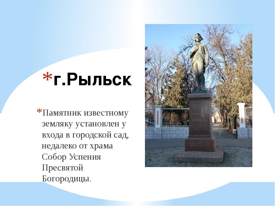 г.Рыльск Памятник известному земляку установлен у входа в городской сад, неда...