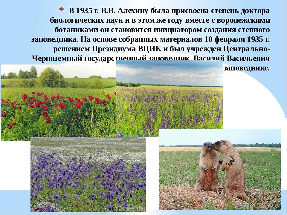 В 1935 г. В.В. Алехину была присвоена степень доктора биологических наук и в...