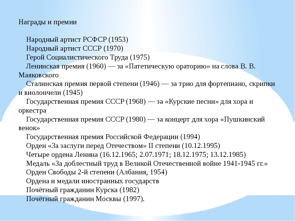 Награды и премии Народный артист РСФСР (1953) Народный артист СССР (1970) Гер...