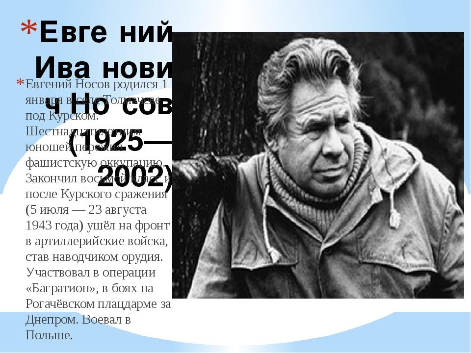 Евге́ний Ива́нович Но́сов (1925—2002) Евгений Носов родился 1 января в селе Т...