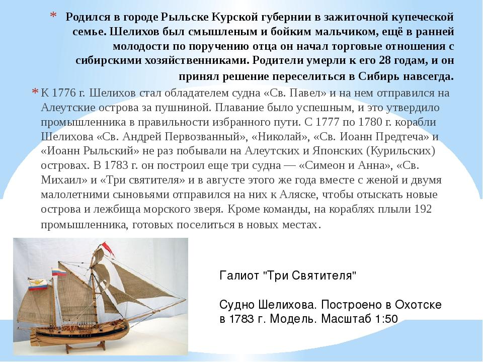 Родился в городе Рыльске Курской губернии в зажиточной купеческой семье. Шели...