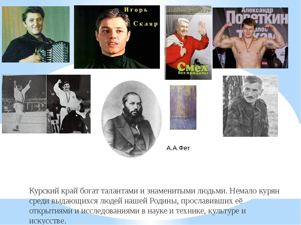 В.Ф.Гридин Курский край богат талантами и знаменитыми людьми. Немало курян с...