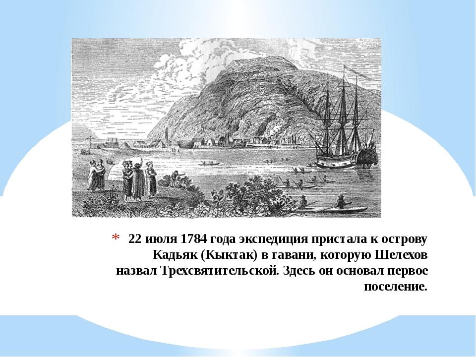 22 июля 1784 года экспедиция пристала к острову Кадьяк (Кыктак) в гавани, кот...