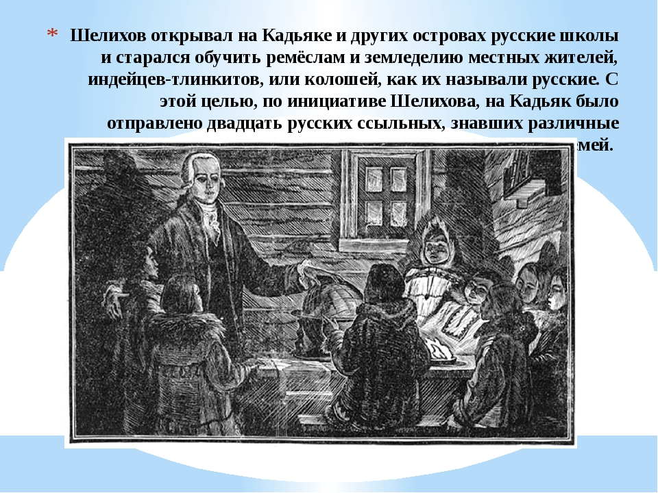 Шелихов открывал на Кадьяке и других островах русские школы и старался обучит...
