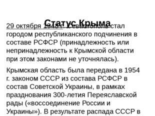 Статус Крыма 29 октября 1948 г. Севастополь стал городом республиканского по