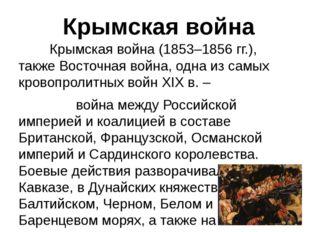 Крымская война (1853–1856 гг.), также Восточная война, одна из самых кровоп